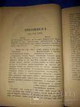 1903 Рим и Папа пред судом совести и истории photo 2