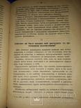 1903 Рим и Папа пред судом совести и истории photo 3