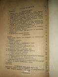 1903 Рим и Папа пред судом совести и истории photo 4