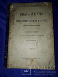 1903 Рим и Папа пред судом совести и истории photo 5