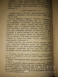 1903 Рим и Папа пред судом совести и истории photo 6
