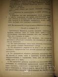 1903 Рим и Папа пред судом совести и истории photo 7
