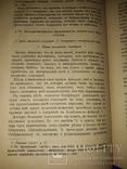 1903 Рим и Папа пред судом совести и истории photo 8