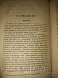 1903 Рим и Папа пред судом совести и истории photo 9