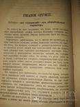1903 Рим и Папа пред судом совести и истории photo 10