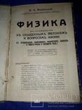 1910 Физика в применении к вопросам жизни