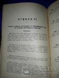 1910 Физика в применении к вопросам жизни, фото №3