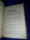 1910 Физика в применении к вопросам жизни, фото №4