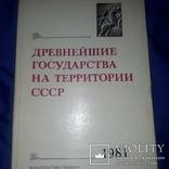 1981 Древнейшие государства на территории СССР