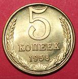 5 Копеек 1958 года (копия), фото №2