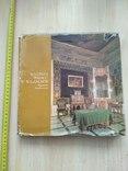 Палац в Вілянові (альбом) 1986р. (великий формат), фото №2