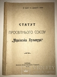 1919 Українська Культура Полтава 100 років у Новому Році, фото №2