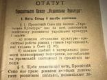 1919 Українська Культура Полтава 100 років у Новому Році photo 2