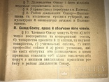 1919 Українська Культура Полтава 100 років у Новому Році photo 3