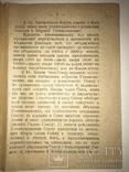 1919 Українська Культура Полтава 100 років у Новому Році, фото №5