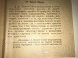 1919 Українська Культура Полтава 100 років у Новому Році, фото №6