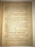 1919 Українська Культура Полтава 100 років у Новому Році photo 6