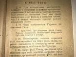 1919 Українська Культура Полтава 100 років у Новому Році, фото №8