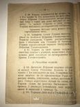 1919 Українська Культура Полтава 100 років у Новому Році photo 8