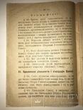 1919 Українська Культура Полтава 100 років у Новому Році photo 9