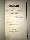 1834 Одесса Мысли о Кавалерийской Тактике Бисмарк, фото №2