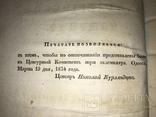 1834 Одесса Мысли о Кавалерийской Тактике Бисмарк, фото №3