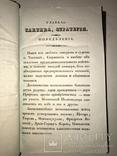 1834 Одесса Мысли о Кавалерийской Тактике Бисмарк, фото №4