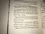 1834 Одесса Мысли о Кавалерийской Тактике Бисмарк, фото №5