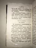 1834 Одесса Мысли о Кавалерийской Тактике Бисмарк, фото №6
