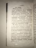 1834 Одесса Мысли о Кавалерийской Тактике Бисмарк, фото №7