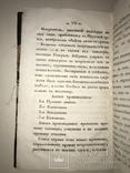 1834 Одесса Мысли о Кавалерийской Тактике Бисмарк, фото №8
