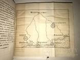 1834 Одесса Мысли о Кавалерийской Тактике Бисмарк, фото №9