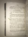 1834 Одесса Мысли о Кавалерийской Тактике Бисмарк, фото №10