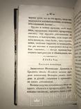 1834 Одесса Мысли о Кавалерийской Тактике Бисмарк, фото №11