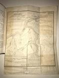 1834 Одесса Мысли о Кавалерийской Тактике Бисмарк, фото №13