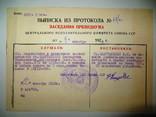Документ цик союза сср.1928 год.автограф а.енукидзе.(родственник сталина и.в.).
