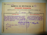 Документ цик союза сср.1928 год.автограф а.енукидзе.(родственник сталина и.в.)., фото №3