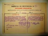 Документ цик союза сср.1928 год.автограф а.енукидзе.(родственник сталина и.в.)., фото №4