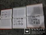 Архелогія Українскої РСР -все 3 тома photo 5