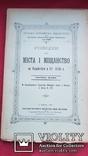 Розвідки про міста і міщанство на Україні-Руси в ХY- ХYІІ в. ч.1 1903 р., фото №2