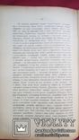 Розвідки про міста і міщанство на Україні-Руси в ХY- ХYІІ в. ч.2. 1904 р., фото №10