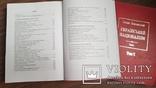 С. Ленкавський. Український націоналізм. Том 1, 2. За ред. О.Сича 2002-2003 рр., фото №5
