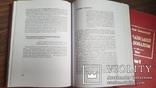 С. Ленкавський. Український націоналізм. Том 1, 2. За ред. О.Сича 2002-2003 рр., фото №7