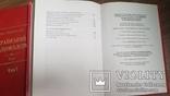 С. Ленкавський. Український націоналізм. Том 1, 2. За ред. О.Сича 2002-2003 рр., фото №11