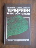 Террариум и его обитатели 1991р., фото №2