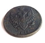 2 копейки 1810. ЕМ - НМ. Биткин - R.