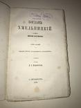 1870 Украинские Казаки Б. Хмельницкий