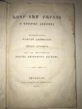 1871 Армянская Книга Старинная