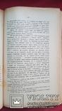 Розвідки про селянство на Україні-Руси в ХY- ХYІІ в. ч.1 Львів 1901 р., фото №6