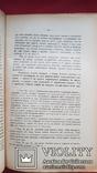 Розвідки про селянство на Україні-Руси в ХY- ХYІІ в. ч.1 Львів 1901 р., фото №7